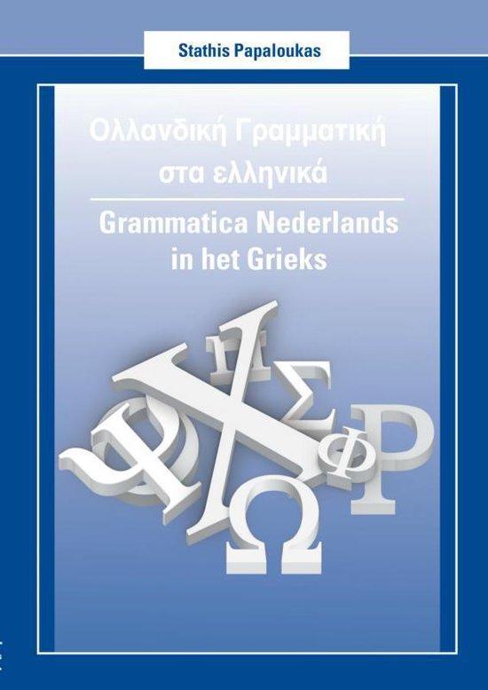 Grammatica Nederlands in het Grieks - Stathis Papaloukas  