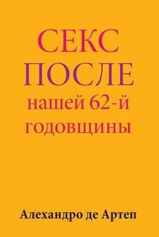 Sex After Our 62nd Anniversary (Russian Edition)