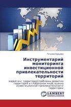 Instrumentariy Monitoringa Investitsionnoy Privlekatel'nosti Territoriy