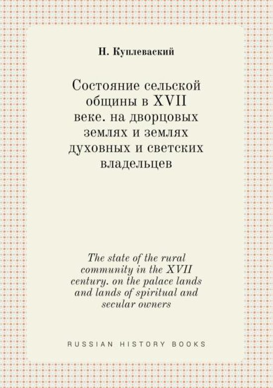The State of the Rural Community in the XVII Century. on the Palace Lands and Lands of Spiritual and Secular Owners