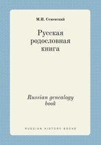 Russian Genealogy Book