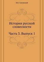 The History of Russian Literature. Part 3