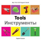 My First Bilingual Book - Tools - English-russian