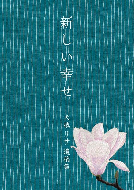 Atarashii Shiawase