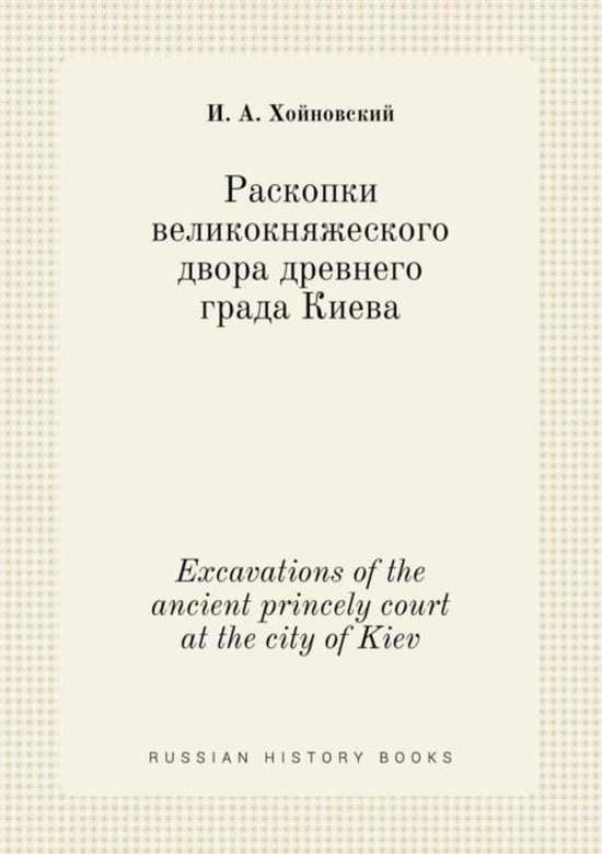 Excavations of the Ancient Princely Court at the City of Kiev