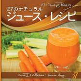 27 Juicing Recipes Japanese Edition