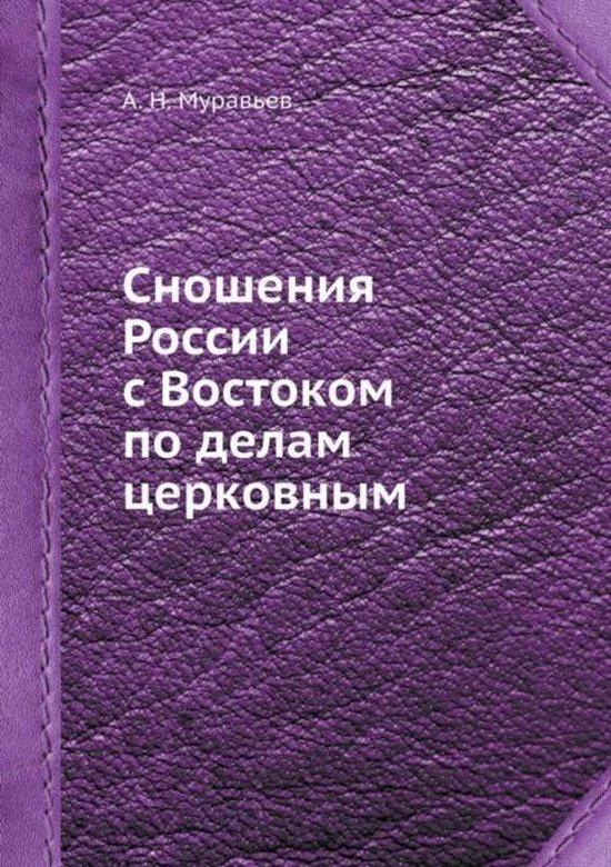 Snosheniya Rossii s Vostokom po delam tserkovnym