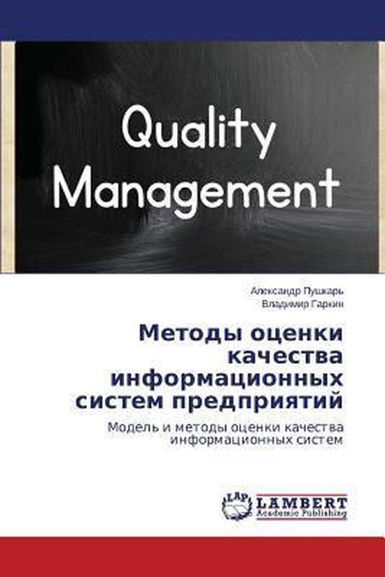 Metody Otsenki Kachestva Informatsionnykh Sistem Predpriyatiy