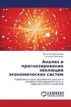 Analiz I Prognozirovanie Evolyutsii Ekonomicheskikh Sistem