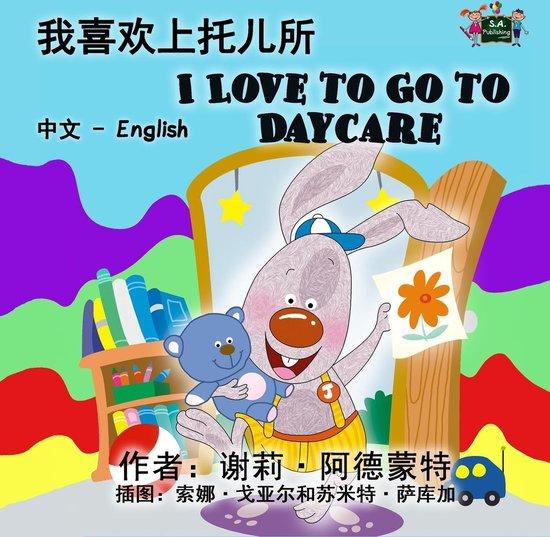 我喜欢上托儿所 I Love to Go to Daycare (Bilingual Mandarin Kids Book)