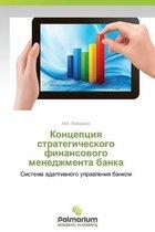 Kontseptsiya Strategicheskogo Finansovogo Menedzhmenta Banka