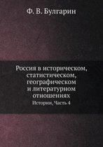 Россия в историческом, статистическом, геl