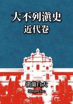 大不列滇史(近代卷)第十二章:第一次北属时代