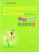 Experiencing Chinese - Jichu Jiaocheng A