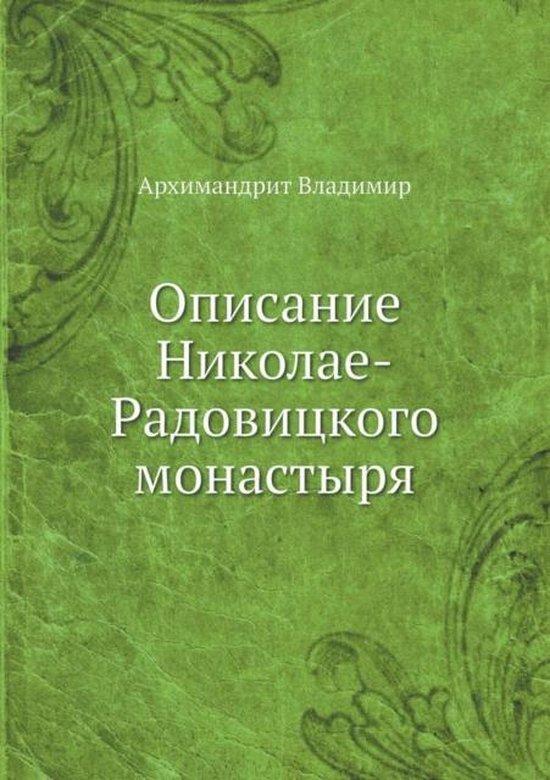 Описание Николае-Радовицкого монастыря