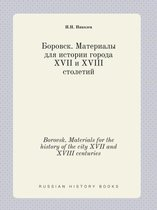 Borovsk. Materials for the History of the City XVII and XVIII Centuries