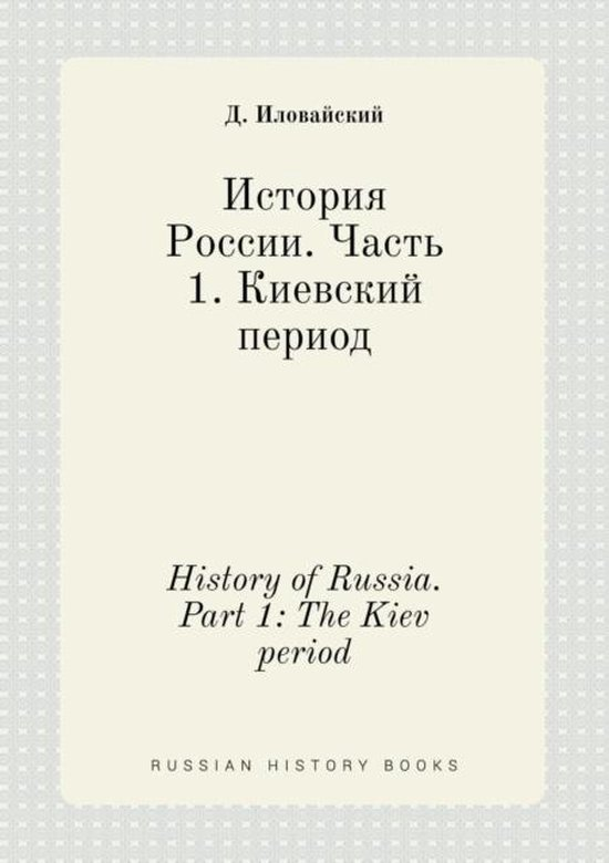 History of Russia. Part 1