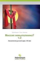 Missiya Nevypolnima? Ch.2