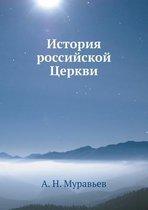 Istoriya Rossijskoj Tserkvi
