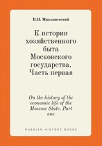 On the History of the Economic Life of the Moscow State. Part One