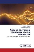 Analiz Sostoyaniya Tekhnologicheskikh Protsessov
