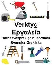 Svenska-Grekiska Verktyg/Εργαλεία Barns tv�spr�kiga bildordbok