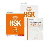 HSK Standard Course 3 Examenpakket incl: tekstboek, werkboek en toets boek