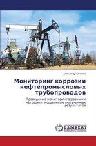 Monitoring Korrozii Neftepromyslovykh Truboprovodov