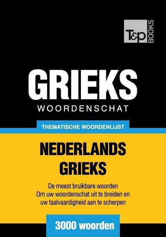 Thematische woordenschat Nederlands-Grieks - 3000 woorden - Andrey Taranov |