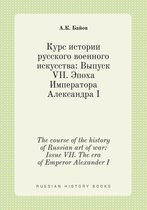 The Course of the History of Russian Art of War