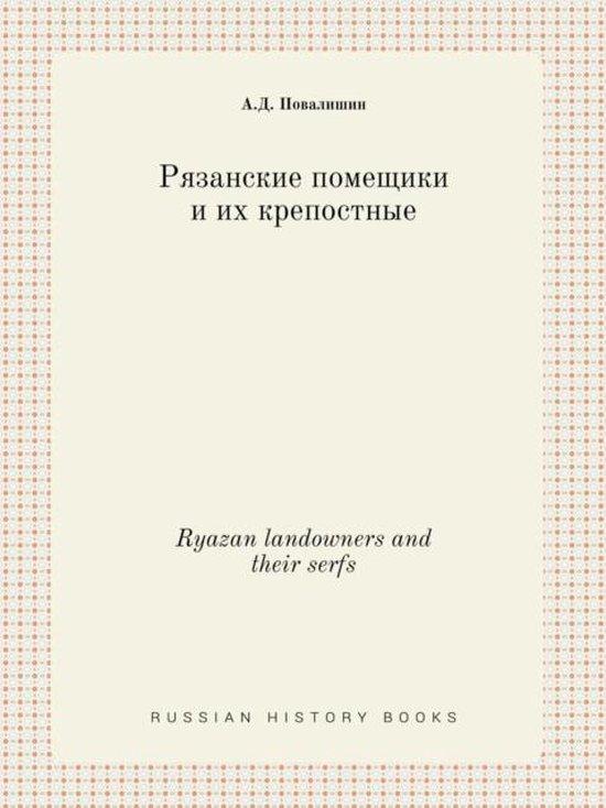 Ryazan Landowners and Their Serfs
