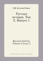 Russian History. Volume 2 Issue 1