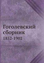 Gogolevskij Sbornik 1852-1902