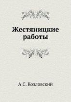 Zhestyanitskie Raboty