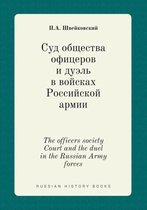 The Officers Society Court and the Duel in the Russian Army Forces