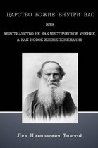 Boek cover The Kingdom of God is Within You (Russian Text Only) van Leo Tolstoy