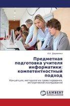 Predmetnaya Podgotovka Uchitelya Informatiki