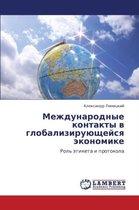 Mezhdunarodnye Kontakty V Globaliziruyushcheysya Ekonomike