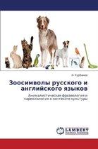 Zoosimvoly Russkogo I Angliyskogo Yazykov