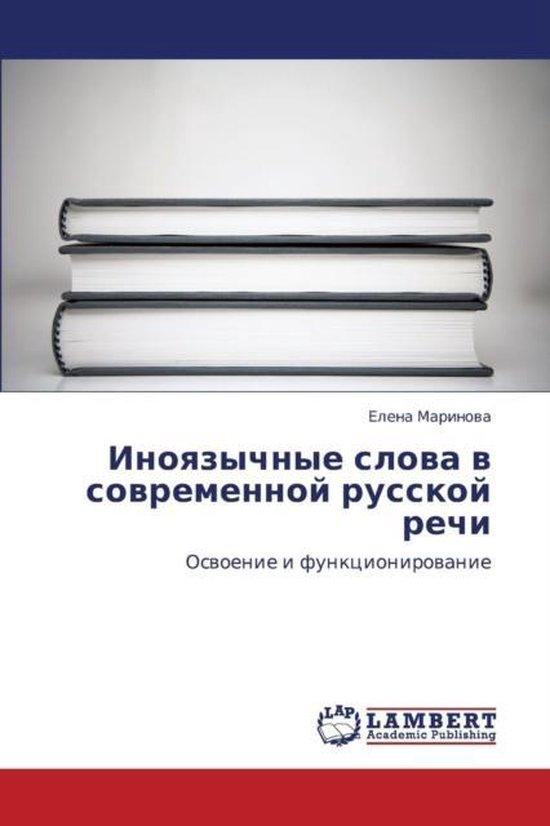 Inoyazychnye Slova V Sovremennoy Russkoy Rechi