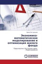 Ekonomiko-Matematicheskoe Modelirovanie I Optimizatsiya Zhilogo Fonda