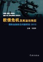 Ou Zhai Wei Ji Ji Qi Yi Chu Xiao Ying Guo Ji Jin Rong Qian Yan Wen Ti Yan Jiu 2012 - Xuelin
