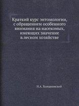 Краткий курс энтомологии, с обращением осl