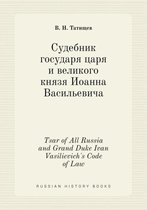 Tsar of All Russia and Grand Duke Ivan Vasilievich's Code of Law