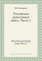 Russian Genealogy Book. Part 1