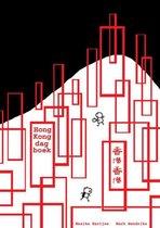 Hong Kong Dagboek
