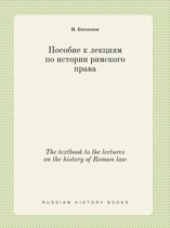 The Textbook to the Lectures on the History of Roman Law