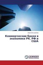 Kommercheskie Banki V Ekonomike Rk, RF I Ssha