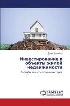 Investirovanie V Obekty Zhiloy Nedvizhimosti