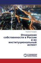Otnosheniya Sobstvennosti V Rossii I Ikh Institutsional'nyy Aspekt